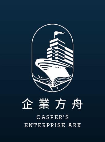 Casper 企業方舟