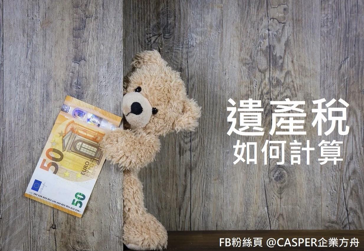 如何計算遺產價值?遺產稅免稅額、扣除額及遺產稅申報、繳納方式
