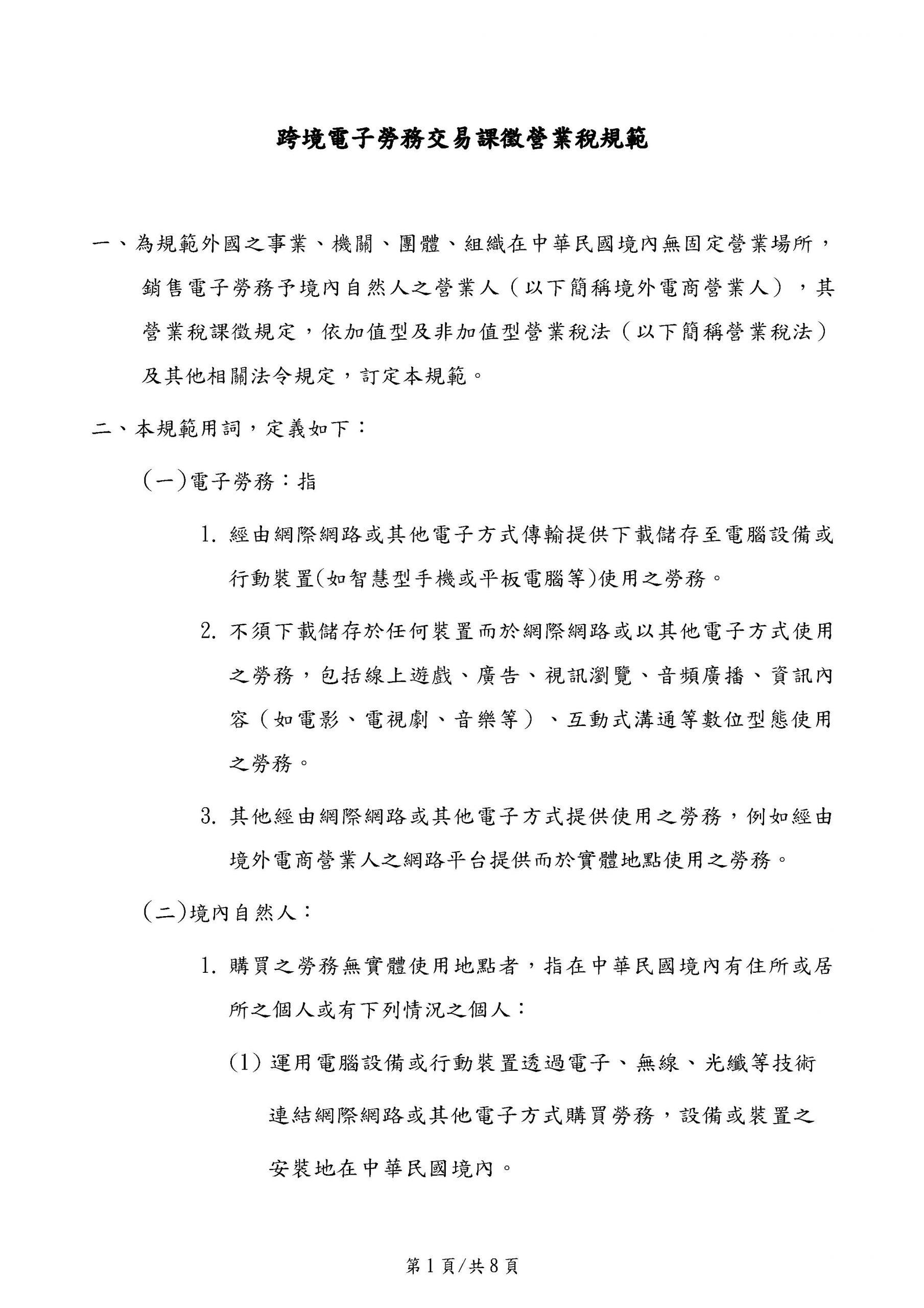 跨境電子勞務交易課徵營業稅規範
