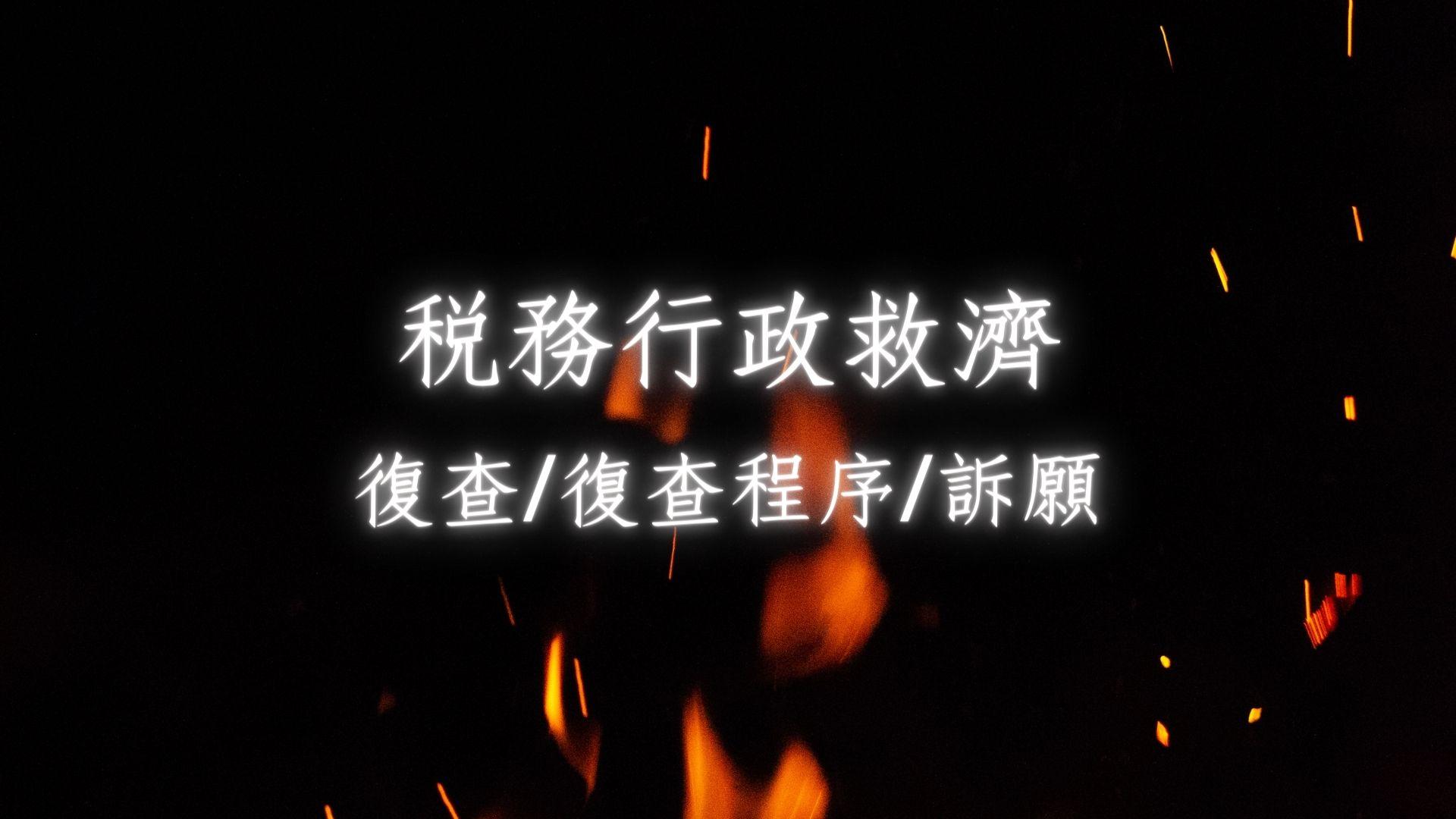 稅務行政救濟_復查/復查程序/訴願